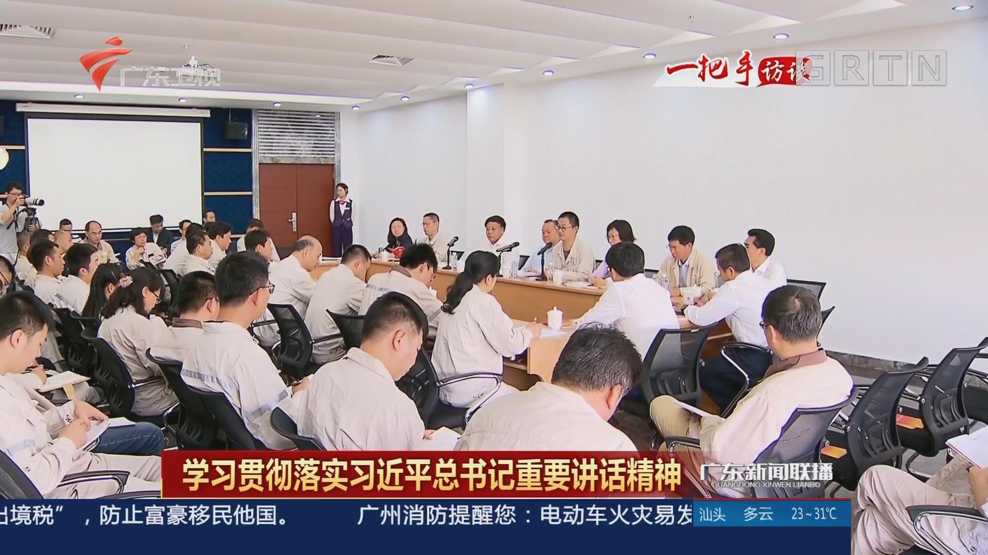 """惠州:主动担当责任和使命 为全省实现""""四个走在全国前列""""贡献力量"""
