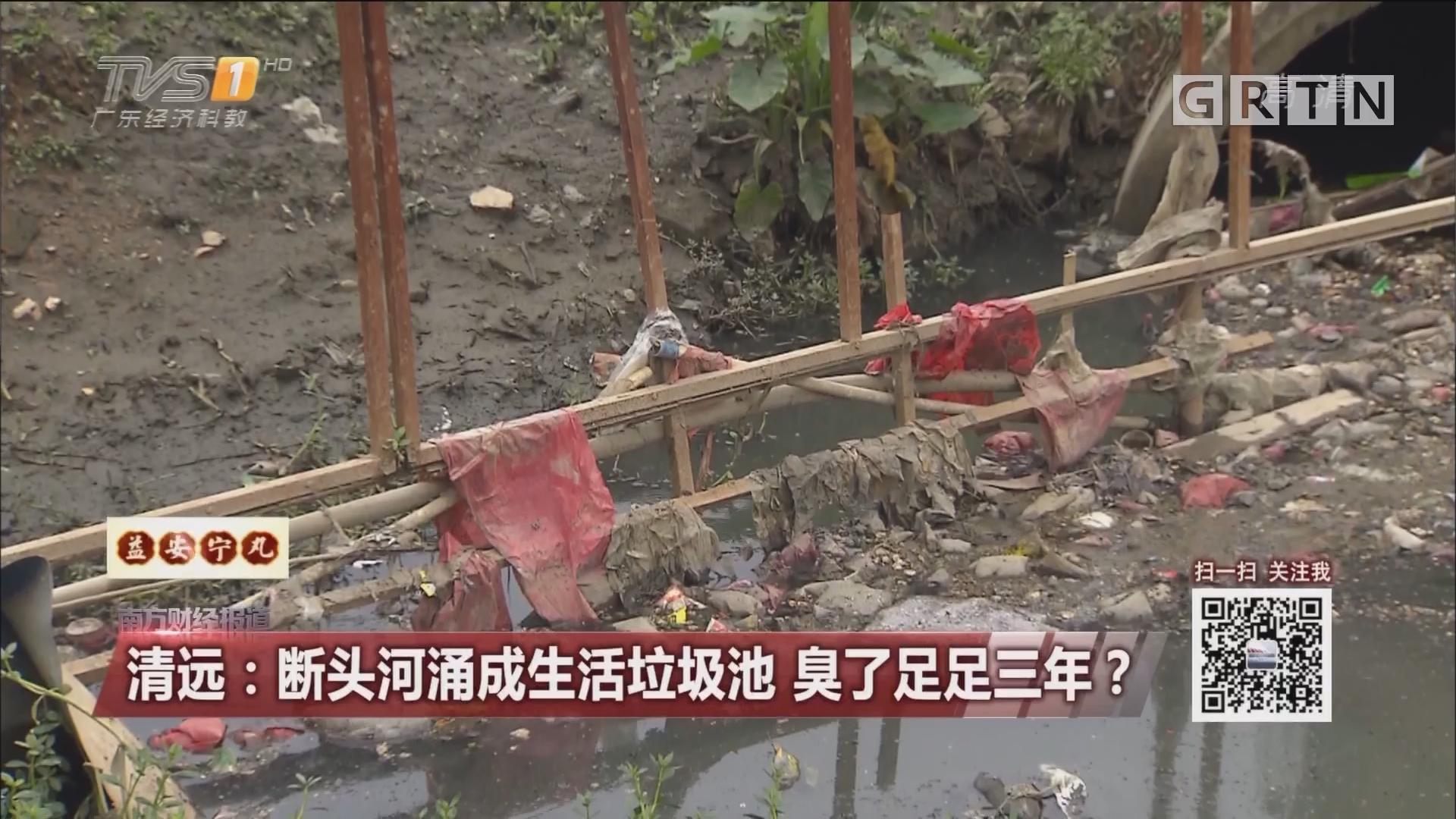 清远:断头河涌成生活垃圾池 臭了足足三年?(二)