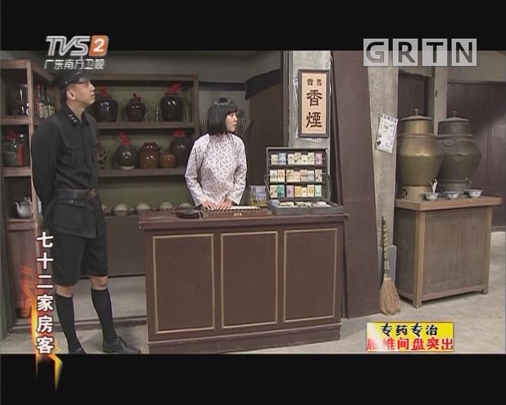 [2018-04-14]七十二家房客:痴人做梦(上)