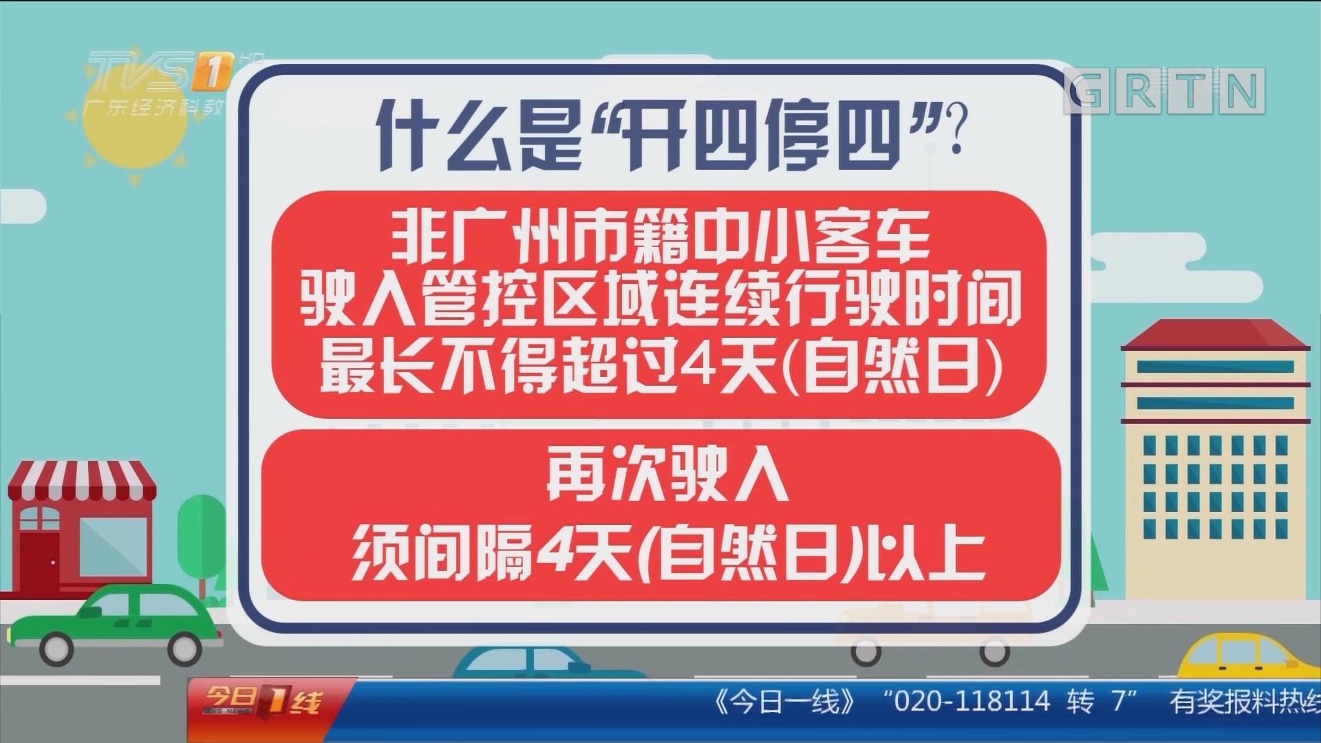 """广州:""""开四停四""""拟管控20多万本地化外地牌车"""