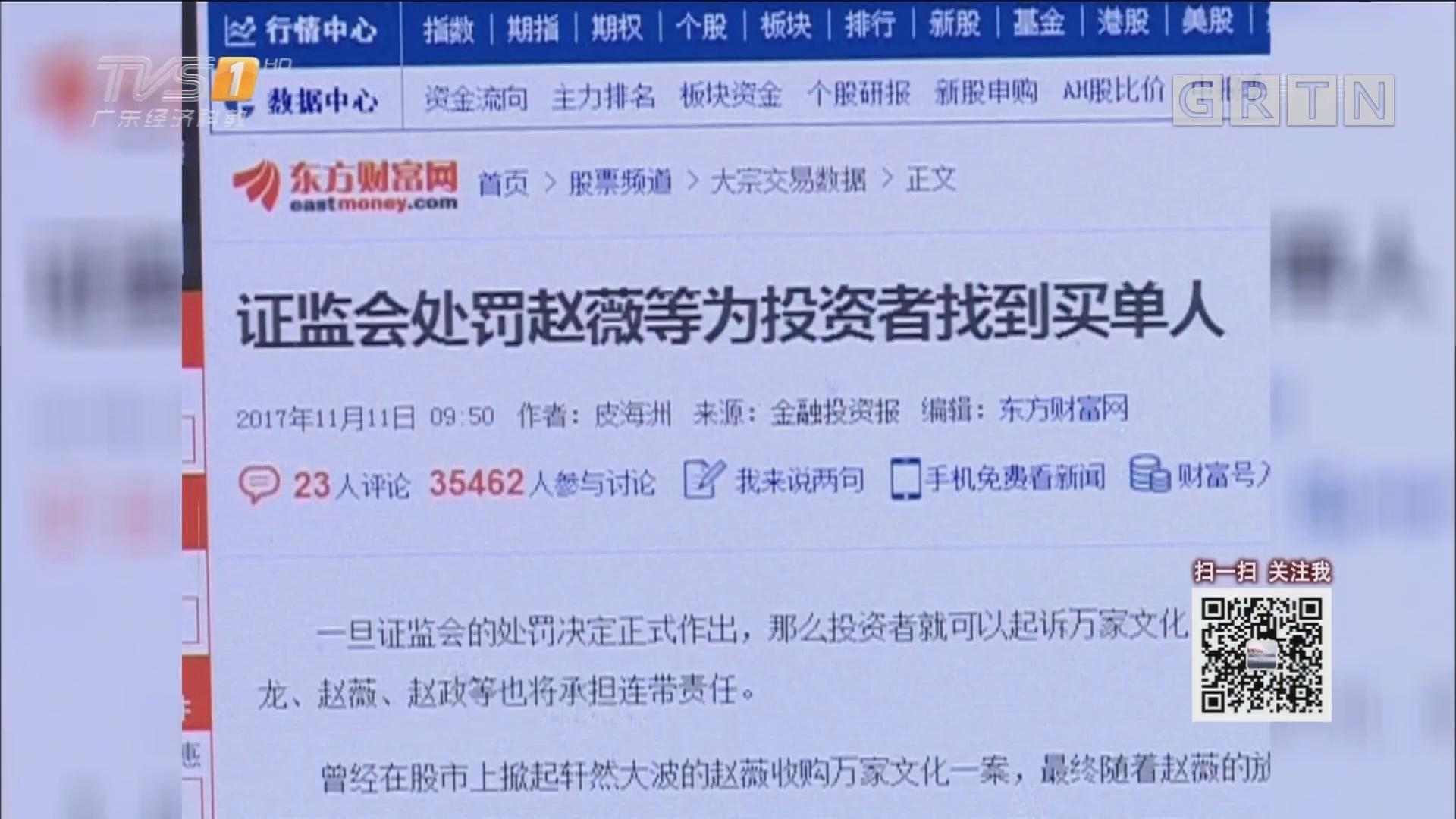 证监会:赵薇夫妇禁入市场5年