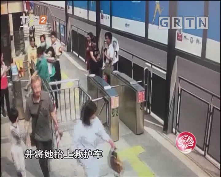 乘客BRT站点晕倒 站务人员及时救援