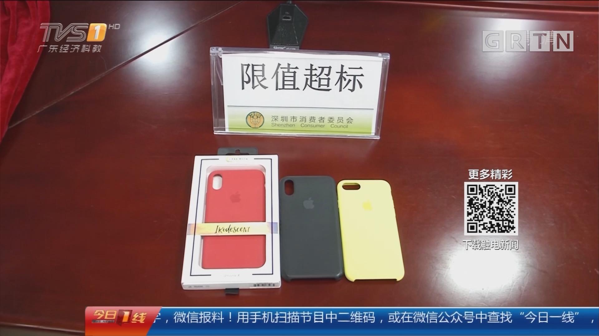 深圳:多款知名塑料手机壳 检出致癌有毒成份