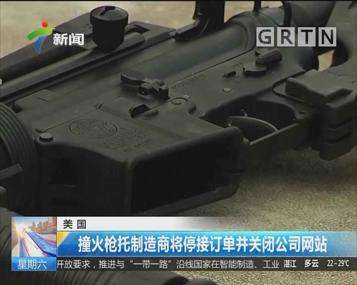 美国:撞火枪托制造商将停接订单并关闭公司网站