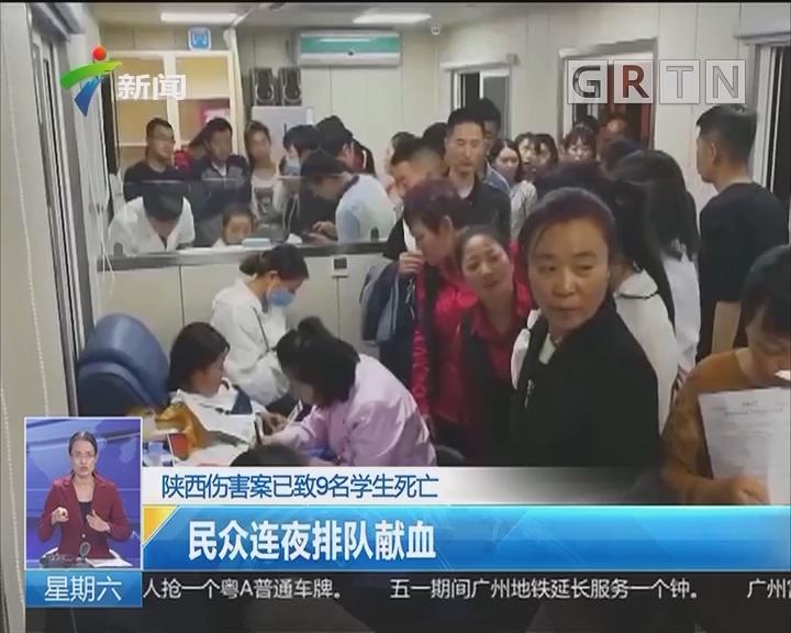 陕西伤害案已致9名学生死亡:民众连夜排队献血