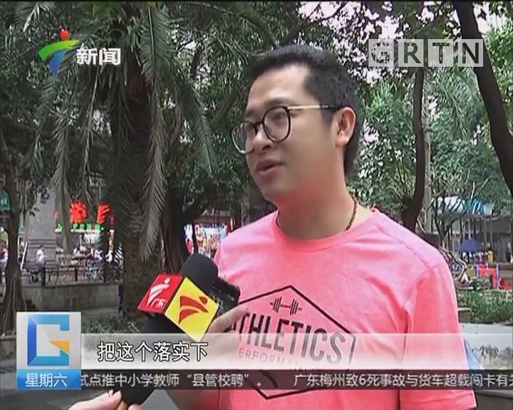 租购同权 天河区:享受租购同权租户子女须为广州市户籍