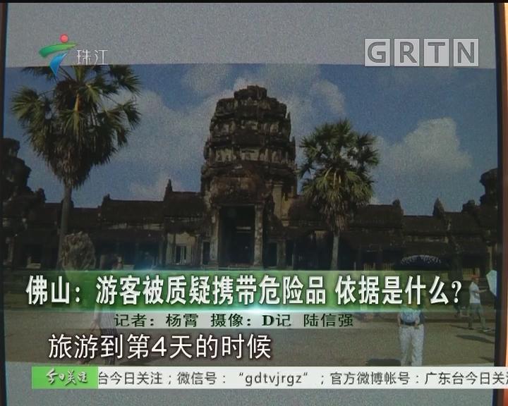 佛山:游客被质疑携带危险品 依据是什么?