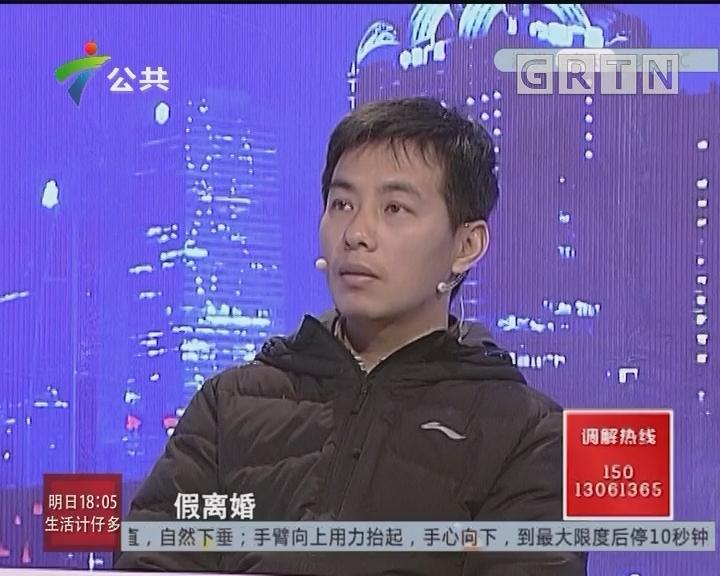 [2018-04-01]和事佬:为何假离婚变成真离婚(上)