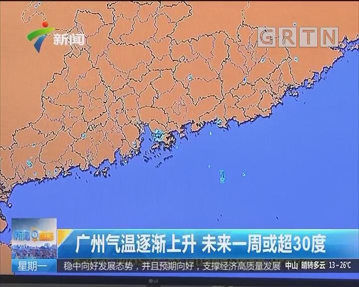 广州气温逐渐上升 未来一周或超30度
