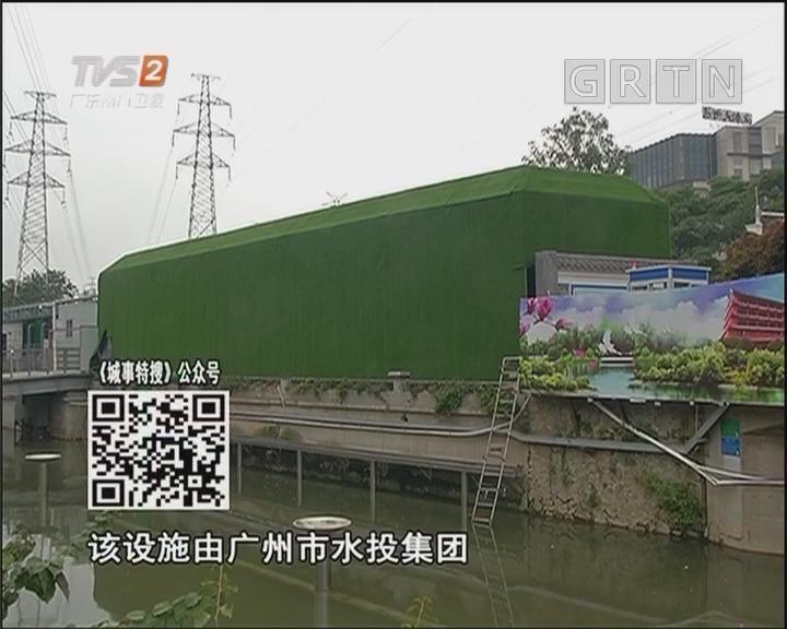 天河污水处理设施事故追踪