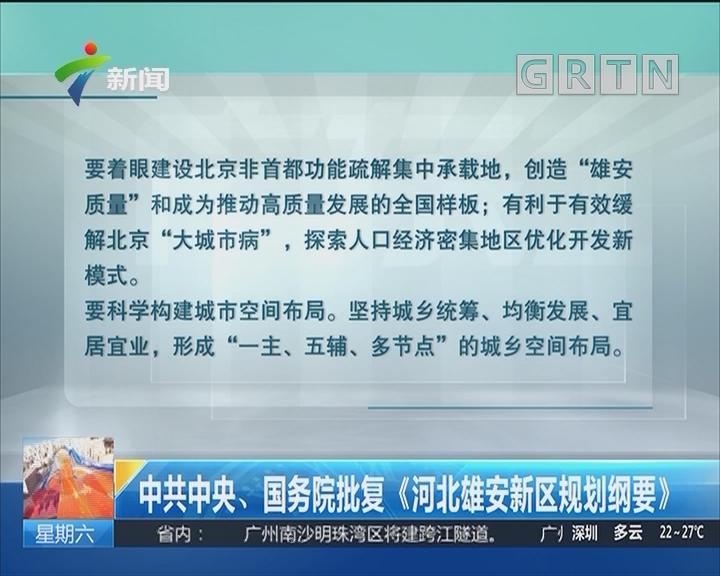中央、国务院批复《河北雄安新区规划纲要》