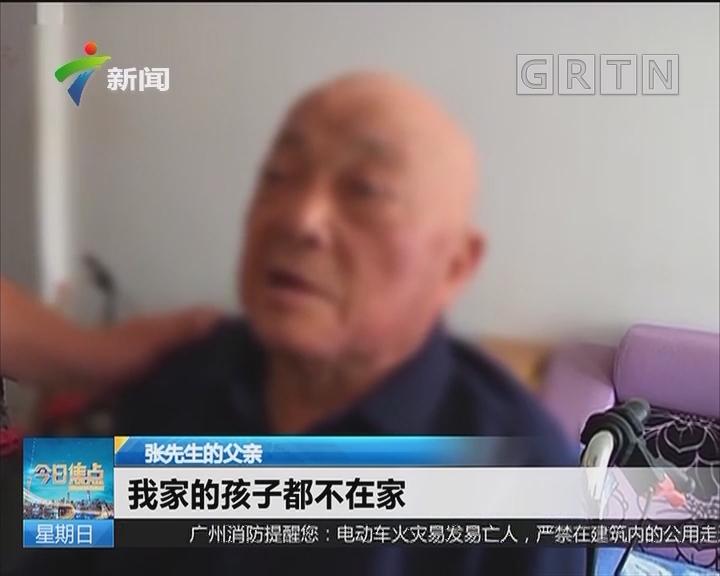 辽宁大连:老人患脑梗 吃饭掉饭粒被打巴掌