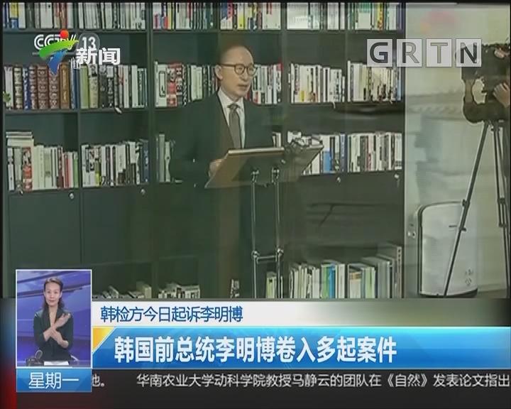 韩检方今日起诉李明博:韩国前总统李明博卷入多起案件