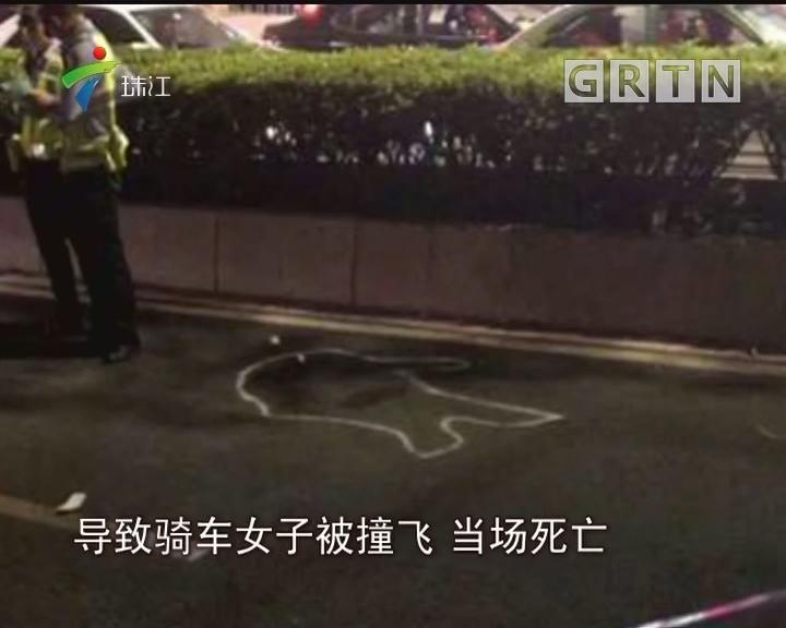广州:共享单车逆行撞飞 汽车女子当场身亡