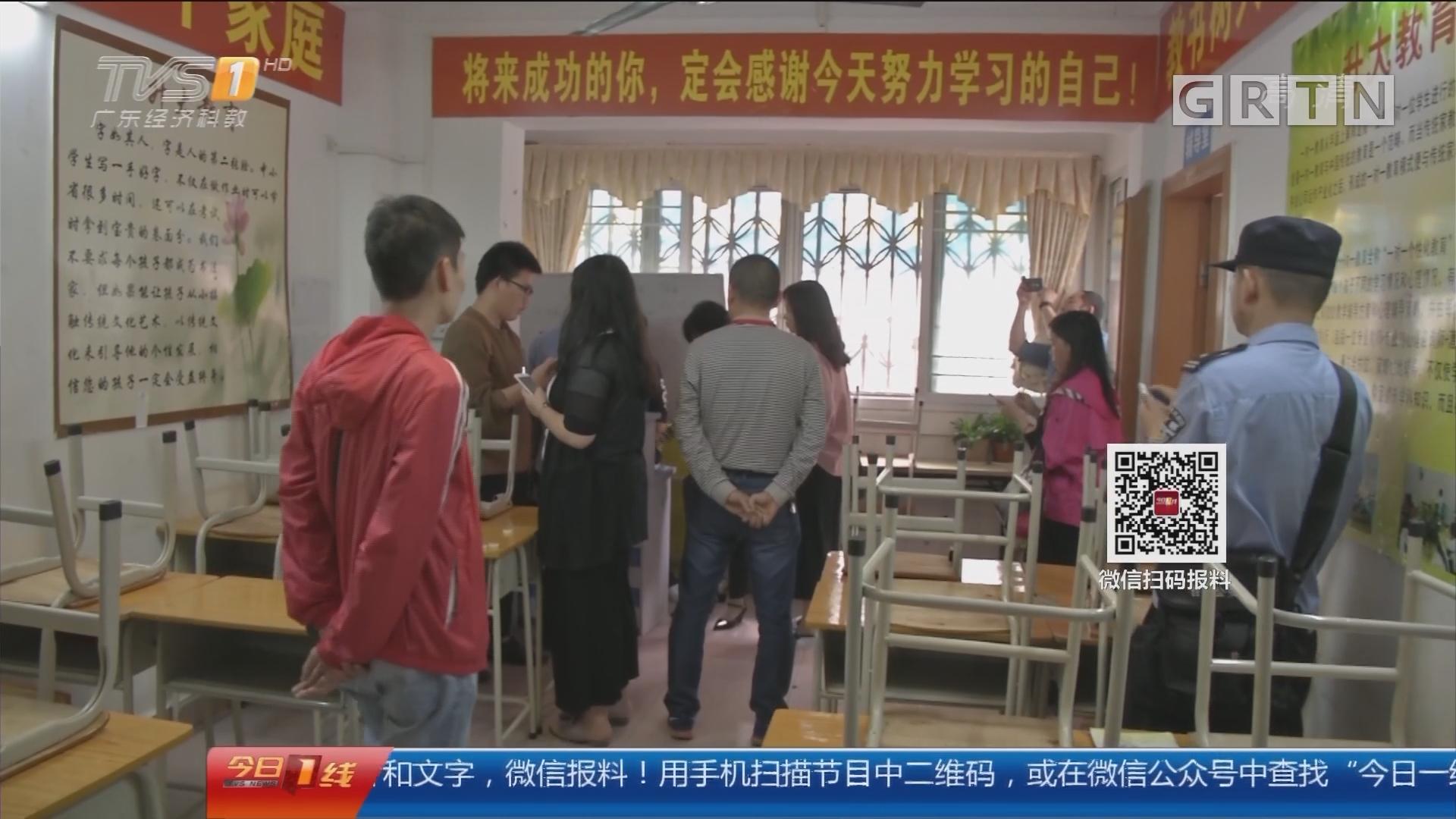 广州:整治校外培训机构 突击检查校外培训机构 多家机构被停业