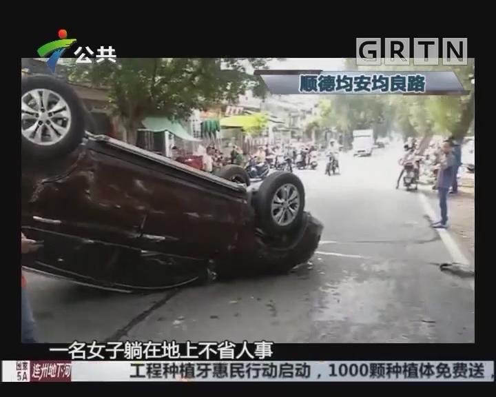 顺德:小车翻侧砸伤群众 一众街坊合力救援