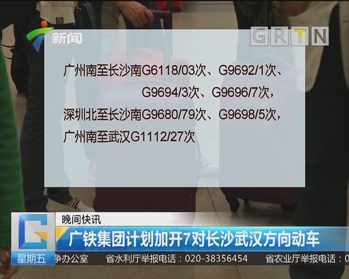 广铁集团计划加开7对长沙武汉方向动车