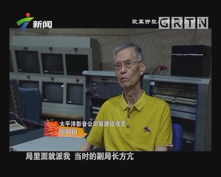 [2018-04-29]走读广东:用音乐纪录时代光辉