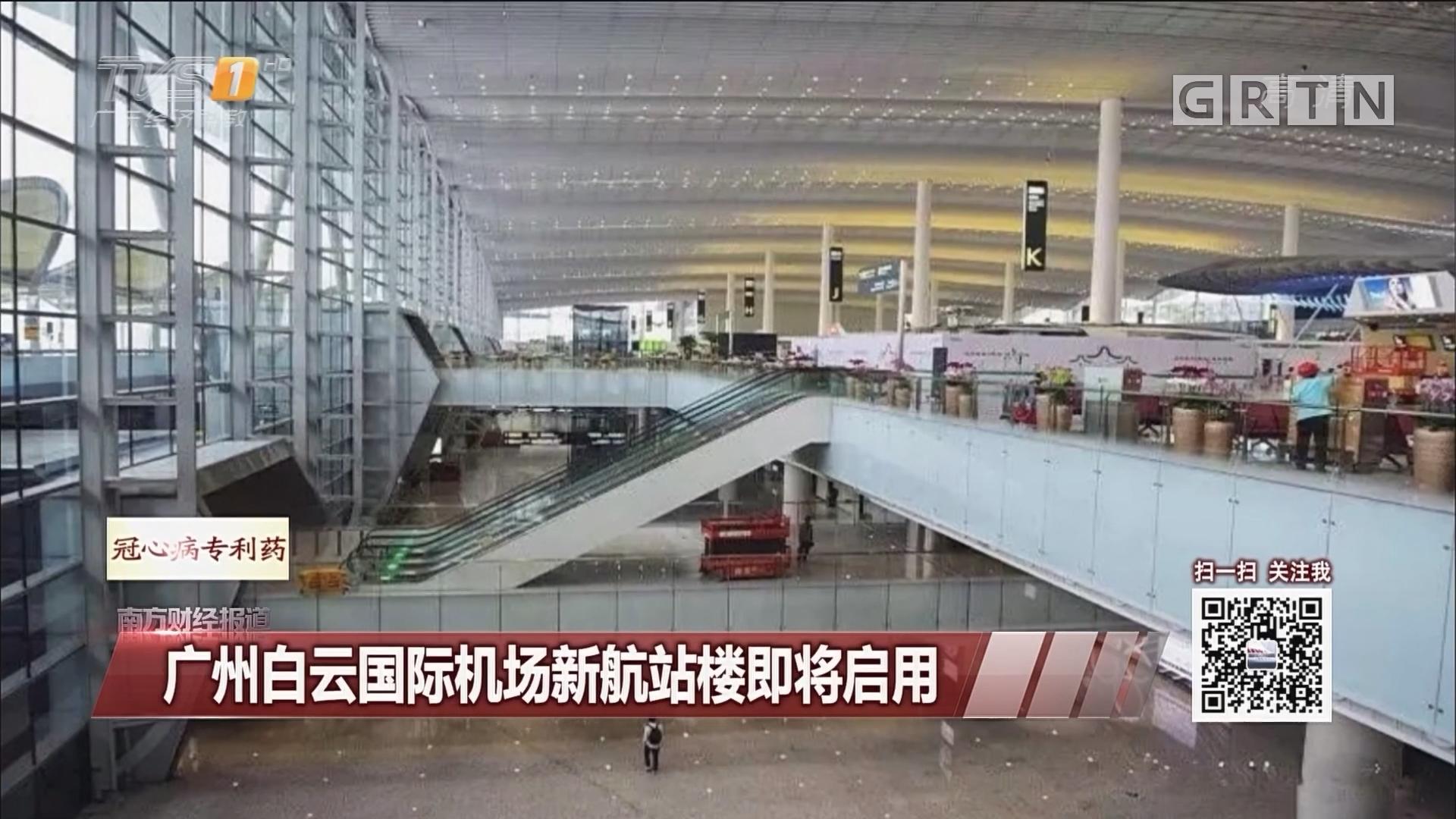 广州白云国际机场新航站楼即将启用