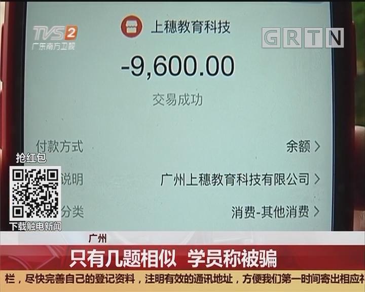 """广州:万元培训费买""""必考题库"""" 考试必过?"""