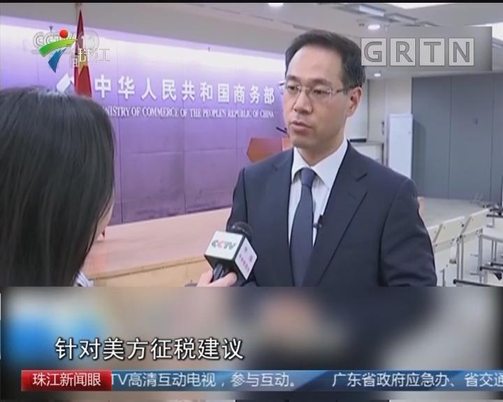 """美国公布""""301调查""""征税建议清单 中国决定对美106项商品加征关税"""