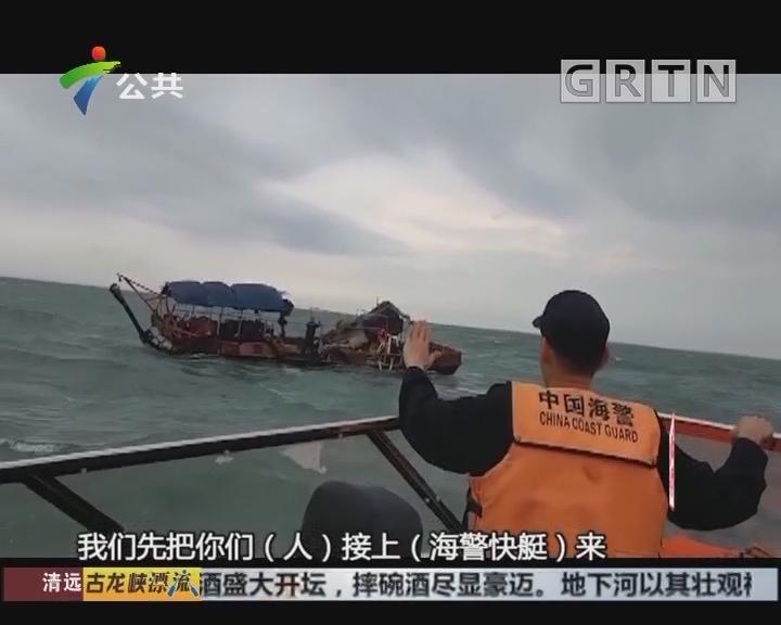 湛江:锚链断裂渔船失控 海警紧急救助