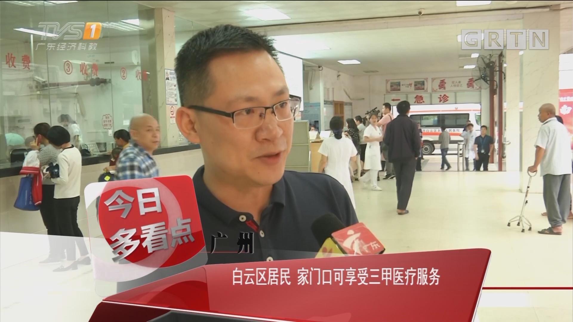 广州:白云区居民 家门口可享受三甲医疗服务