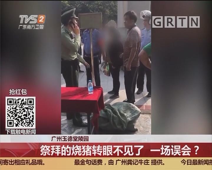广州玉德堂陵园:祭拜的烧猪转眼不见了 一场误会?