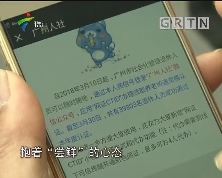 """广州:推出养老金认证""""人脸识别""""系统"""