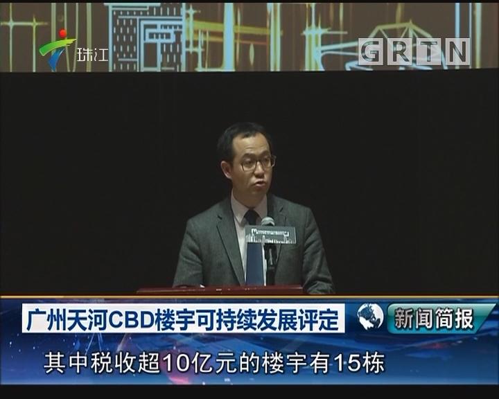 广州天河CBD楼宇可持续发展评定