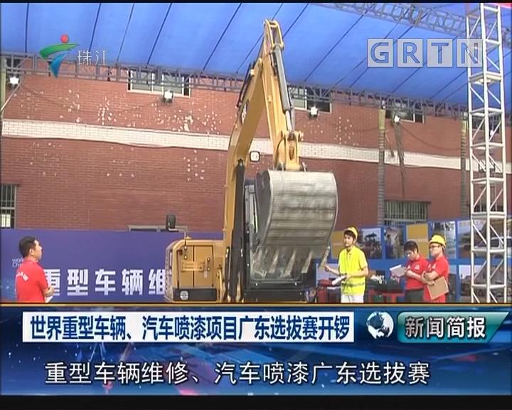 世界重型车辆、汽车喷漆项目广东选拔赛开锣