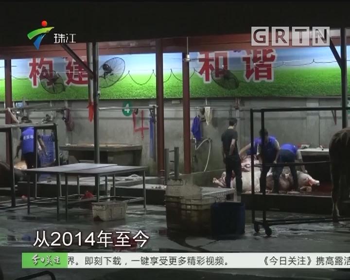 东莞:组织全市检查 6镇区屠场停业整顿