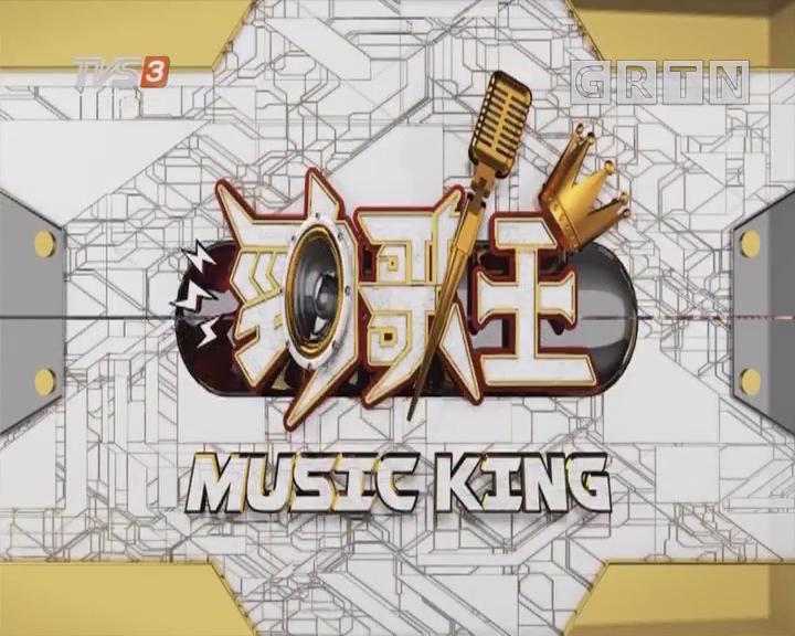 [2018-03-31]劲歌王
