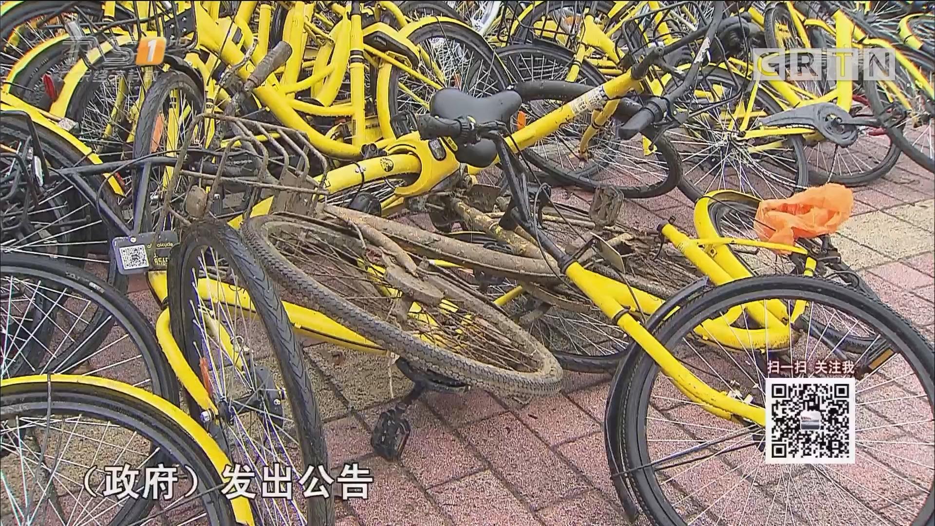 广州:废弃闲置的共享单车何去何从?