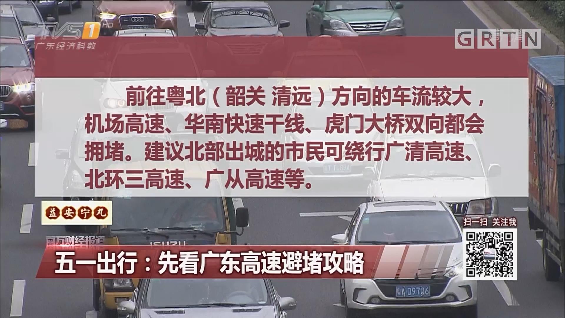 五一出行:先看广东高速避堵攻略