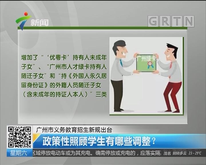 广州市义务教育招生新规出台:《意见》五个不变 六个调整