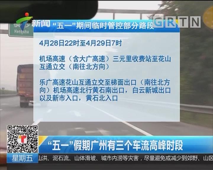 """""""五一""""假期广州有三个车流高峰时段"""