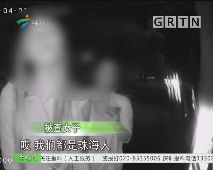 珠海:醉驾男遇交警弃车 两女子撒娇求情