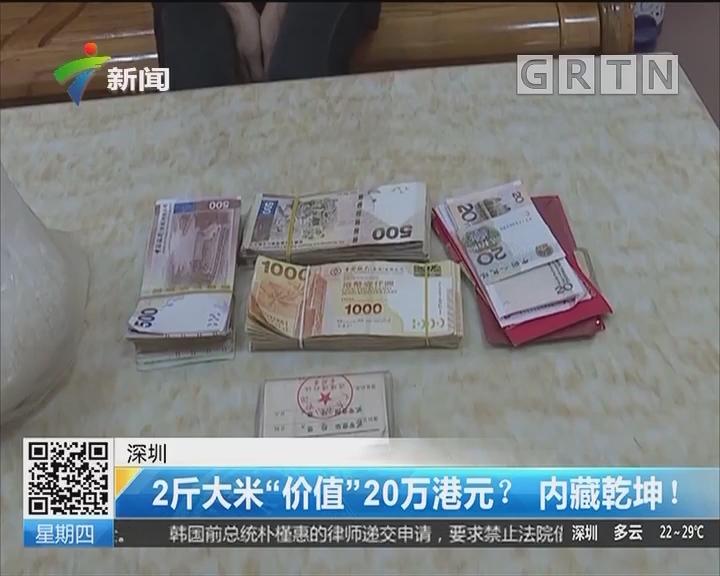 """深圳:2斤大米""""价值""""20万港元? 内藏乾坤!"""