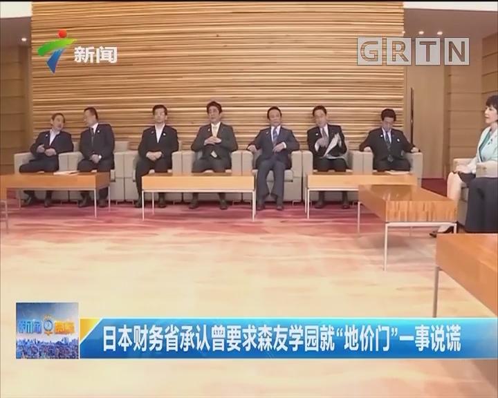 """日本财务省承认曾要求森友学园就""""地价门""""一事说谎"""
