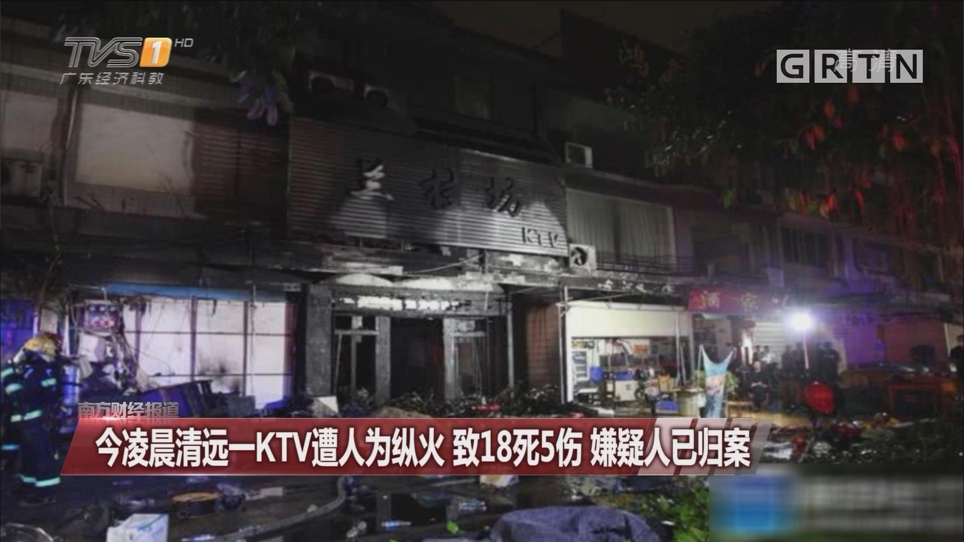 今凌晨清远一KTV遭人为纵火 致18死5伤 嫌疑人已归案