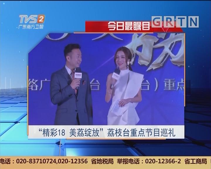 """今日最瞩目:""""精彩18 美荔绽放""""荔枝台重点节目巡礼"""