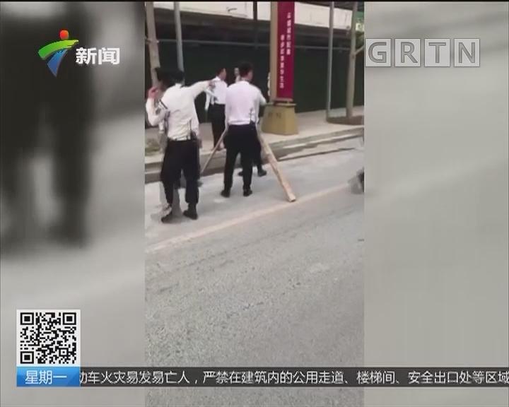 深圳:多名楼盘保安和房产中介互殴
