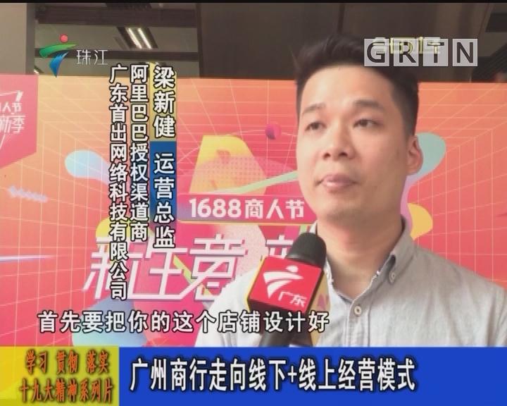 广州商行走向线下+线上经营模式