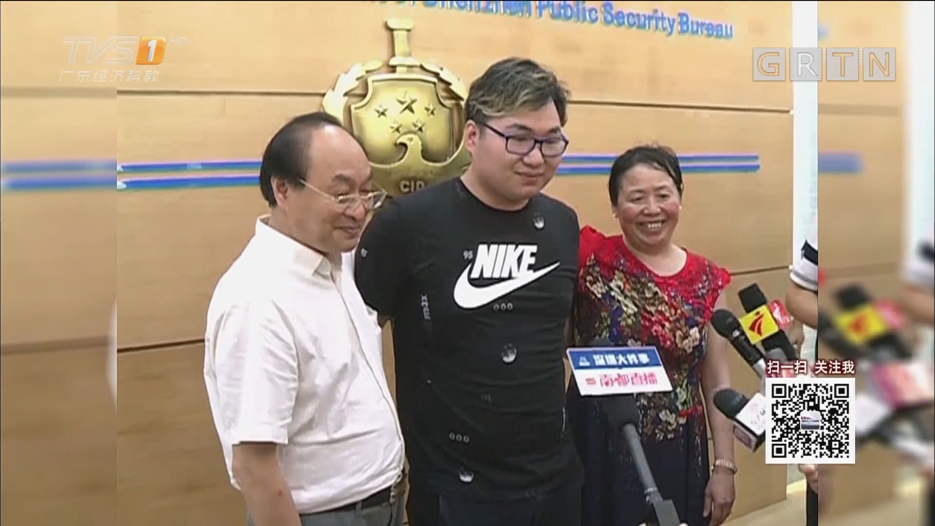 深圳:男子被拐23年终与亲生父母相认