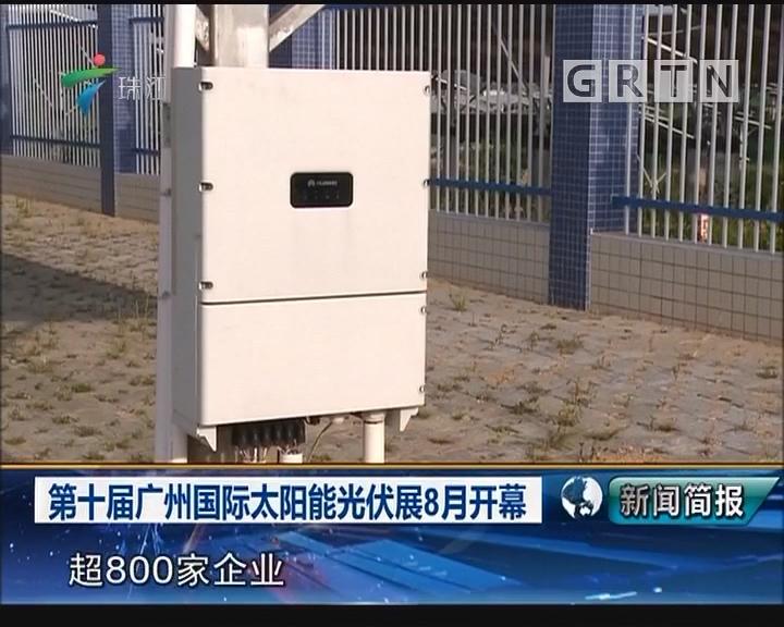 第十届广州国际太阳能光伏展8月开幕