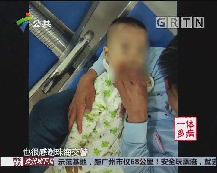 珠海:一岁孩童车祸受伤 街坊交警助力送医