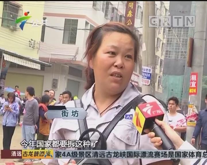 肇庆:多栋高楼轰然倒下 清拆行动正在进行
