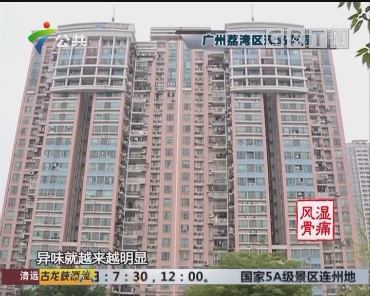 广州:小区紧挨垃圾转运点 住户生活大受影响