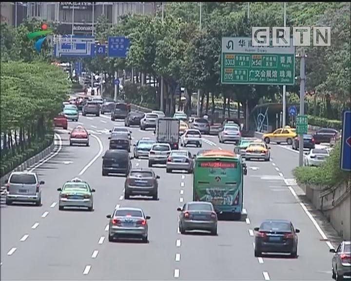 开四停四!广州交通限外限行措施征求意见